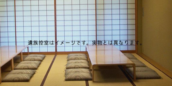 『妙香寺』遺族控室
